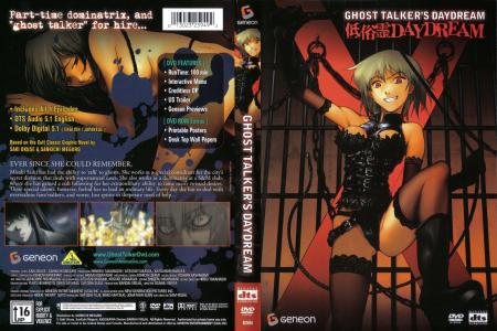 Ghost Talker's Daydream....Vulgar Ghost Daydream....they're the same manga, but one title sounds infinitely cooler.